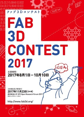 Small fab3d 2017