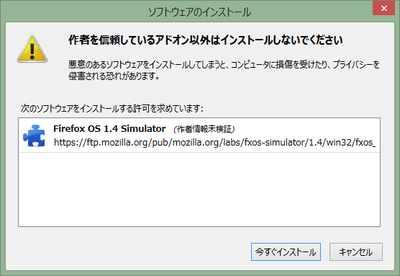 Small ss simulator install warning