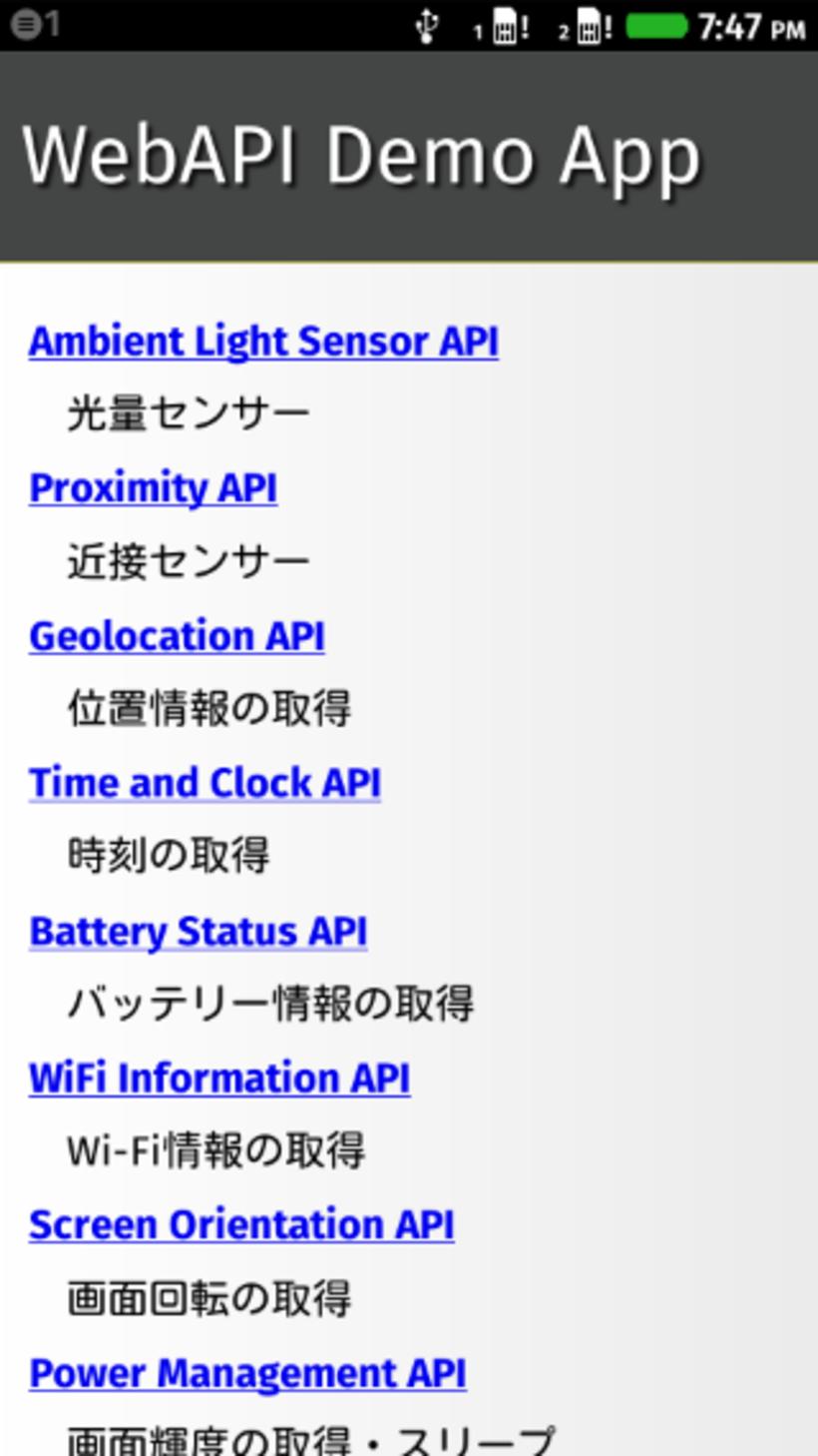 CHUO-U-OpenProject/WebAPIDemo : Memos/Screen Orientation API