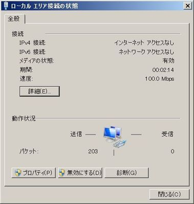 Small 20160425 win direct network status